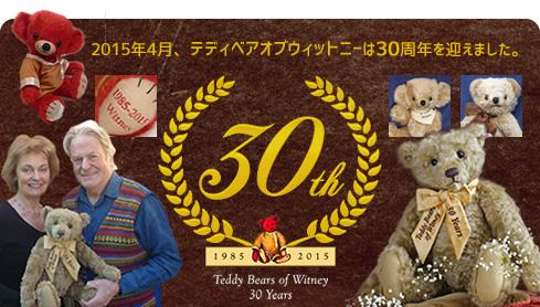 ウィットニー30周年特集